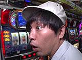 たけすぃ&くりの○○製作所 #49 「くりはたけすぃが実戦しているホールにたどり着けるのか!?」検証