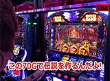 鬼Dイッチーpresents SNATCH! #11 黒バラ・ジロウ