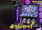 おいで!パチスロリーグ #16 トニーVS倖田柚希(後半戦)