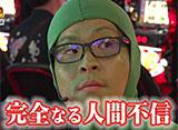 債遊記 第7話/第8話