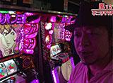嵐・梅屋のスロッターズ☆ジャーニー #483 大阪府 後編
