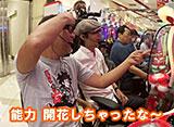 ヒロシ・ヤングアワー #337 やまのキング「CRダイナマイトキングin沖縄」