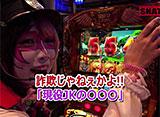 鬼Dイッチーpresents SNATCH! #12 兎味ペロリナ