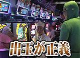 債遊記 第9話/第10話