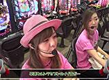 パチンコ攻略マガジン 女子球道 第8回ガールズトークで連チャン&大量出玉!