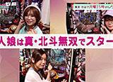 大漁!パチンコオリ法TV #23