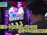 パチスロ常勝理論! #316 ポロリ&伊藤真一