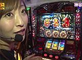 パチスロ極 SELECTION #285 神谷玲子と◯◯による「◯◯れこ」Vol.7