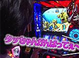 たけすぃ&くりの○○製作所 #50 「パチスロ聖闘士星矢 海皇覚醒は甘いのか!?怖いのか!?」検証
