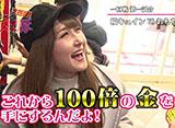 マネーのメス豚2匹目〜 100万円争奪パチバトル〜 #29 決勝戦直前スペシャル