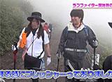 ビワコのラブファイター #244 みなさまのおかげなので富士山に登っちゃいましたSP