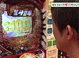 大漁!パチンコオリ法TV #24