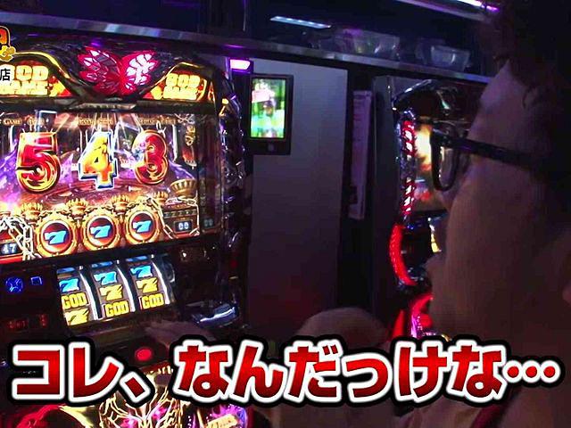 債遊記 第11話/第12話
