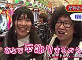 マネーのメス豚2匹目〜 100万円争奪パチバトル〜 #30 おもちくんVSかおりっきぃ☆ 前半戦