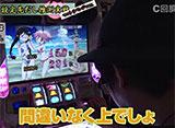 スロじぇくとC #79