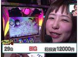 嵐・青山りょうのらんなうぇい!! #32