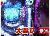 パチンコオリジナル必勝法セレクション #86 オリ法の神髄7-1 爪先に込めた愛が爆発!?