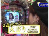 マネーのメス豚2匹目〜 100万円争奪パチバトル〜 #31 おもちくんVSかおりっきぃ☆ 後半戦