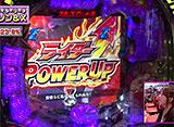 ビワコのラブファイター #245「CRぱちんこ仮面ライダー フルスロットル 闇のバトルver.」