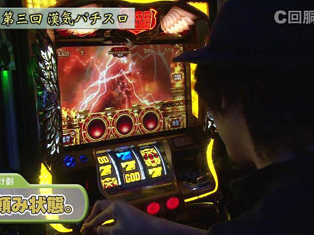 スロじぇくとC #54 第3回漢気パチスロ