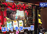 ヒロシ・ヤングアワー #289 5匹でポン!