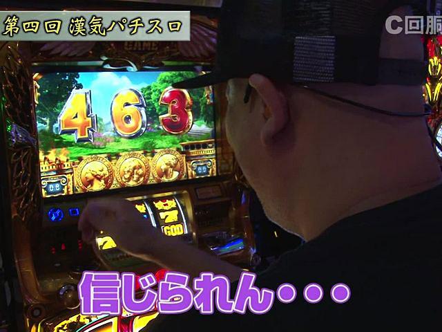 スロじぇくとC #55