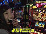 おいで!パチスロリーグ #19 木村魚拓VS倖田柚希(前半戦)