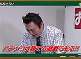 パチンコ攻略マガジン 教えて!パンダ先生 後編〜設定付きパチンコの魅力!
