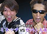 サイトセブンカップ #448 34シーズン ミネッチ vs ゼットン大木(後半戦)