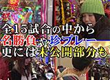 マネーのメス豚2匹目〜 100万円争奪パチバトル〜 #32 総集編