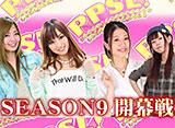 PPSLタッグリーグ #116 シーズン9 1回戦(後半戦)