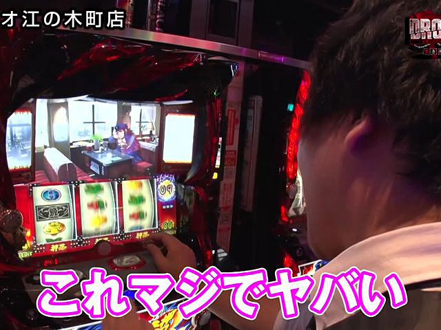 DROP OUT シーズン39 #3/#4