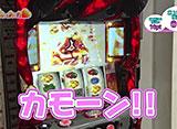パチスロ極 SELECTION #294 スロってみっか〜押忍!番長3編〜