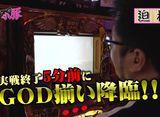 マネーの小豚 〜マネ豚出場権争奪スロバトル〜 #2