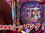 鬼Dイッチーpresents SNATCH! #15 成田ゆうこ