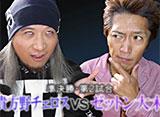 サイトセブンカップ #451 34シーズン 貴方野チェロス vs ゼットン大木(前半戦)