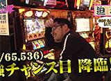 マネーの小豚 〜マネ豚出場権争奪スロバトル〜 #3