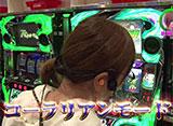 水瀬&りっきぃ☆のロックオン Withなるみん #224 東京都江戸川区