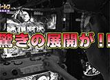 パチスローライフ #213 日本全国撮りパチの旅8(前半)