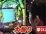 パチンコオリジナル必勝法セレクション #97 オリ法の神髄8-3 諦めない心が奇跡を起こす!?