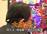 パチンコ激闘伝!実戦守山塾 #239 パチンコ実戦バトル!第6回守山塾杯