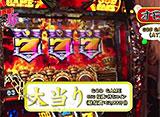 マネーの豚3匹目 〜100万円争奪スロバトル〜 #2