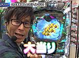双極銀玉武闘 PAIR PACHINKO BATTLE #113 山ちゃんボンバー&シルヴィー vs SF塩野&しおねえ