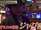 スロじぇくとC #83