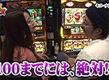 夫婦漫枚 #98 総集編/#99/#100