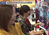 双極銀玉武闘 PAIR PACHINKO BATTLE #114 なおきっくす★&かおりっきぃ☆VS守山アニキ&三橋玲子