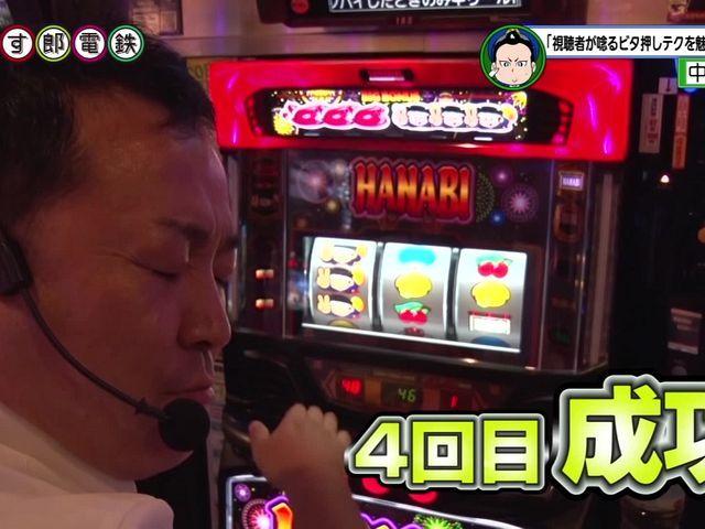 パチす郎電鉄 #28