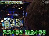 スロじぇくとC #84