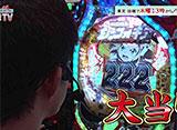 大漁!パチンコオリ法TV #29