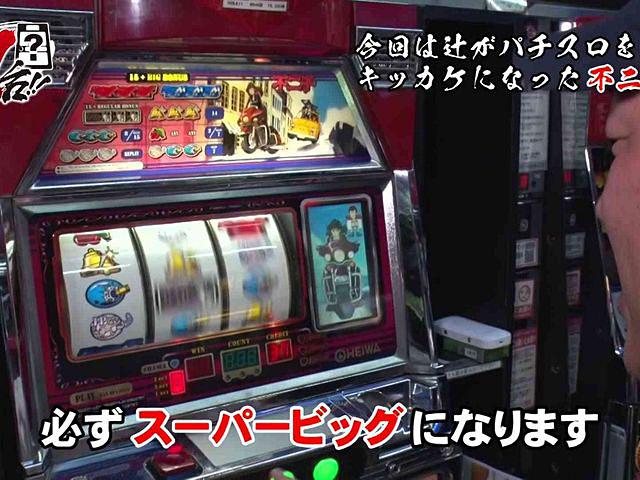 パチスロ7セレクション #38 俺の1台!! #06 不二子に魅了された男が魅力を語る!